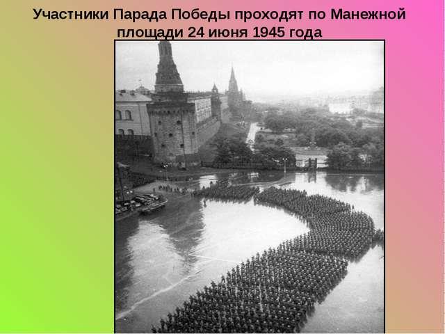 Участники Парада Победы проходят по Манежной площади 24 июня 1945 года