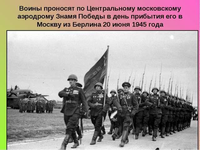 Воины проносят по Центральному московскому аэродрому Знамя Победы в день приб...