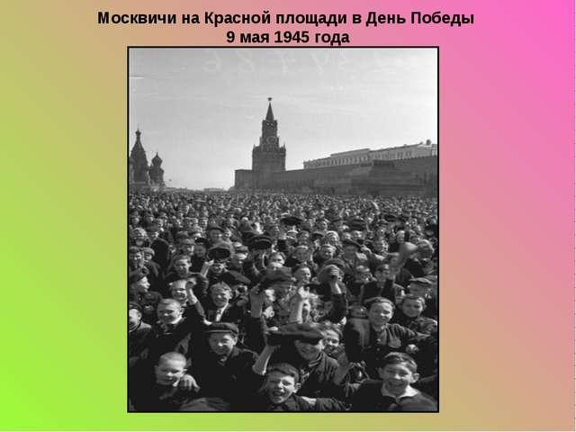 Москвичи на Красной площади в День Победы 9 мая 1945 года
