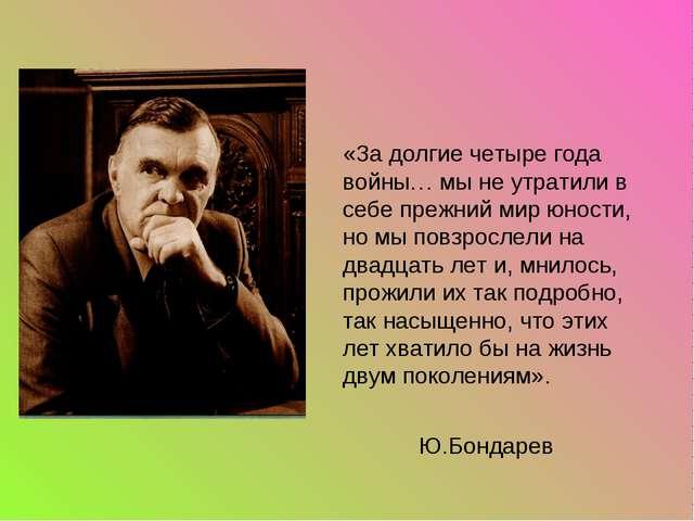 «За долгие четыре года войны… мы не утратили в себе прежний мир юности, но мы...