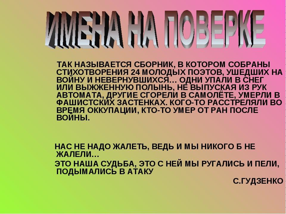 ТАК НАЗЫВАЕТСЯ СБОРНИК, В КОТОРОМ СОБРАНЫ СТИХОТВОРЕНИЯ 24 МОЛОДЫХ ПОЭТОВ, У...