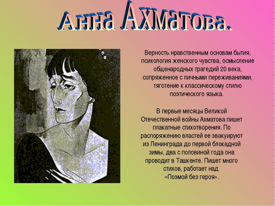 Верность нравственным основам бытия, психология женского чувства, осмысление...