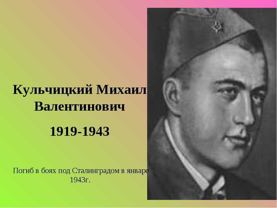 Кульчицкий Михаил Валентинович 1919-1943 Погиб в боях под Сталинградом в янв...