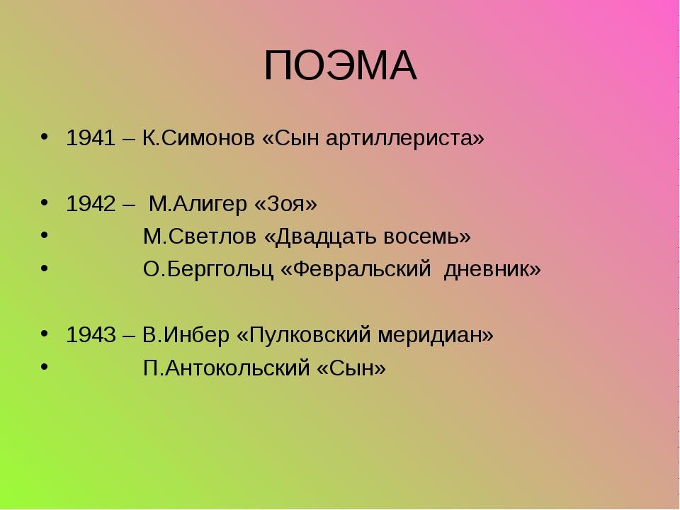 ПОЭМА 1941 – К.Симонов «Сын артиллериста» 1942 – М.Алигер «Зоя» М.Светлов «Дв...