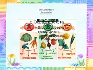 Кушать овощи и фрукты, Рыбу, молокопродукты — Вот полезная еда, Витаминами по