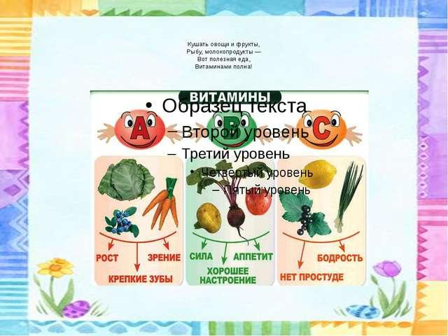 Кушать овощи и фрукты, Рыбу, молокопродукты — Вот полезная еда, Витаминами по...