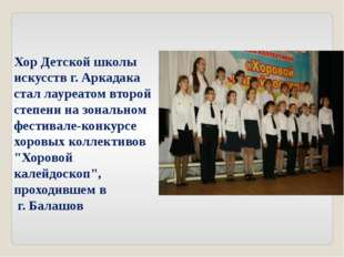 Хор Детской школы искусств г. Аркадака стал лауреатом второй степени на зонал