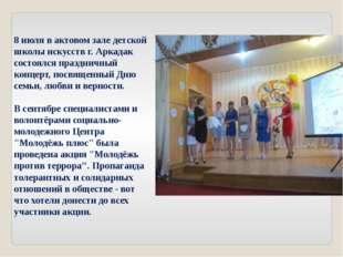 8 июля в актовом зале детской школы искусств г. Аркадак состоялся праздничный