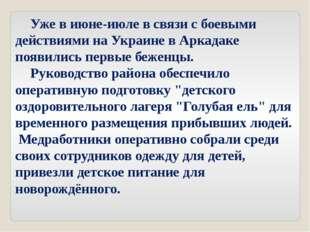 Уже в июне-июле в связи с боевыми действиями на Украине в Аркадаке появились