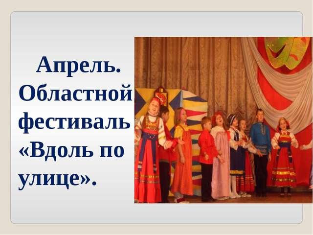 Апрель. Областной фестиваль «Вдоль по улице».