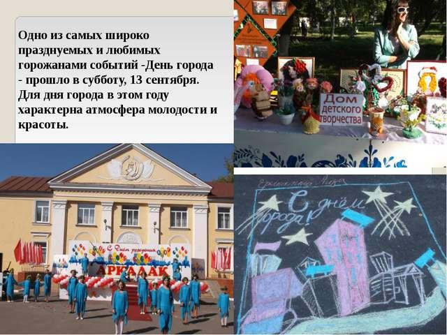 Одно из самых широко празднуемых и любимых горожанами событий -День города -...