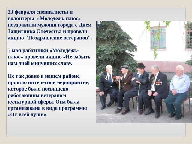 23 февраля специалисты и волонтеры «Молодежь плюс» поздравили мужчин города с...