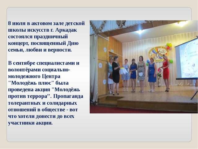 8 июля в актовом зале детской школы искусств г. Аркадак состоялся праздничный...