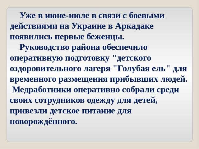 Уже в июне-июле в связи с боевыми действиями на Украине в Аркадаке появились...