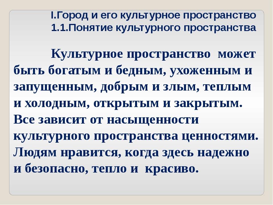 I.Город и его культурное пространство 1.1.Понятие культурного пространства Ку...