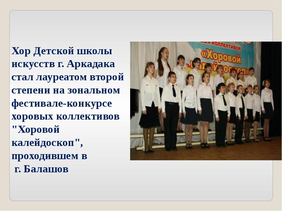 Хор Детской школы искусств г. Аркадака стал лауреатом второй степени на зонал...
