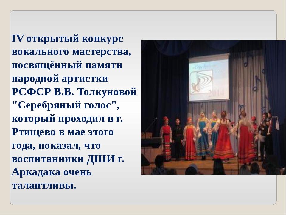 IV открытый конкурс вокального мастерства, посвящённый памяти народной артист...