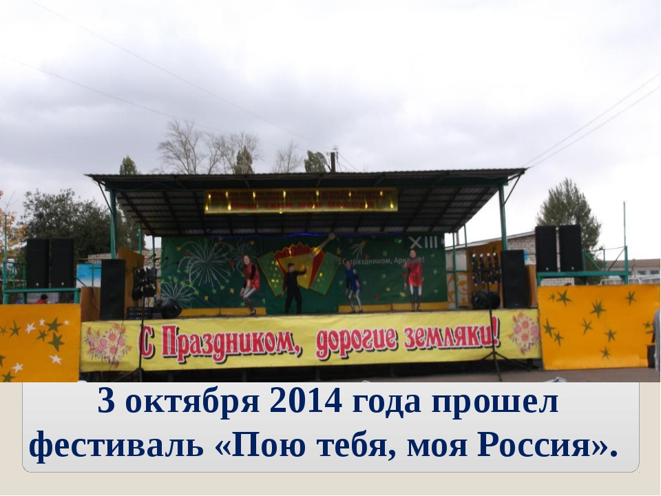 3 октября 2014 года прошел фестиваль «Пою тебя, моя Россия».