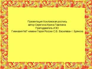 Презентация Хохломская роспись автор Серегина Ирина Павловна Преподаватель И