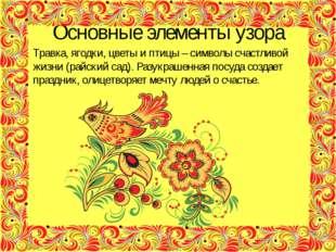 Основные элементы узора Травка, ягодки, цветы и птицы – символы счастливой жи