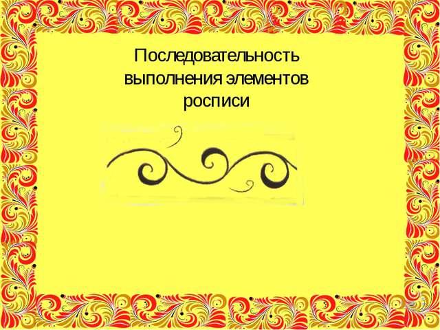 Последовательность выполнения элементов росписи