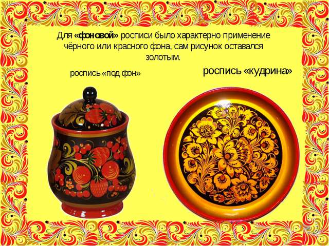 роспись «под фон» роспись «кудрина» Для «фоновой» росписи было характерно пр...