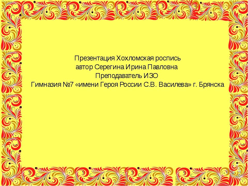 Презентация Хохломская роспись автор Серегина Ирина Павловна Преподаватель И...