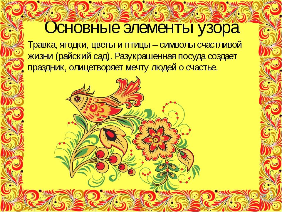 Основные элементы узора Травка, ягодки, цветы и птицы – символы счастливой жи...
