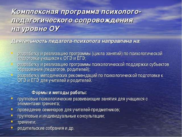 Комплексная программа психолого-педагогического сопровождения на уровне ОУ Де...