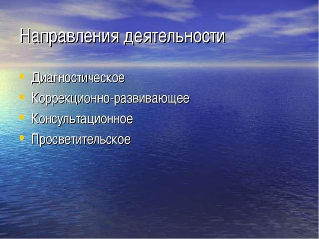 Направления деятельности Диагностическое Коррекционно-развивающее Консультаци...