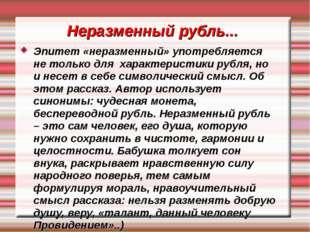 Неразменный рубль... Эпитет «неразменный» употребляется не только для характе
