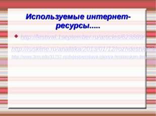 Используемые интернет-ресурсы..... http://festival.1september.ru/articles/623
