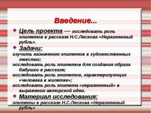 Введение... Цель проекта — исследовать роль эпитетов в рассказе Н.С.Лескова «