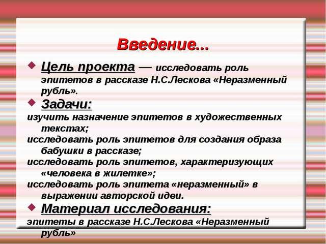 Введение... Цель проекта — исследовать роль эпитетов в рассказе Н.С.Лескова «...
