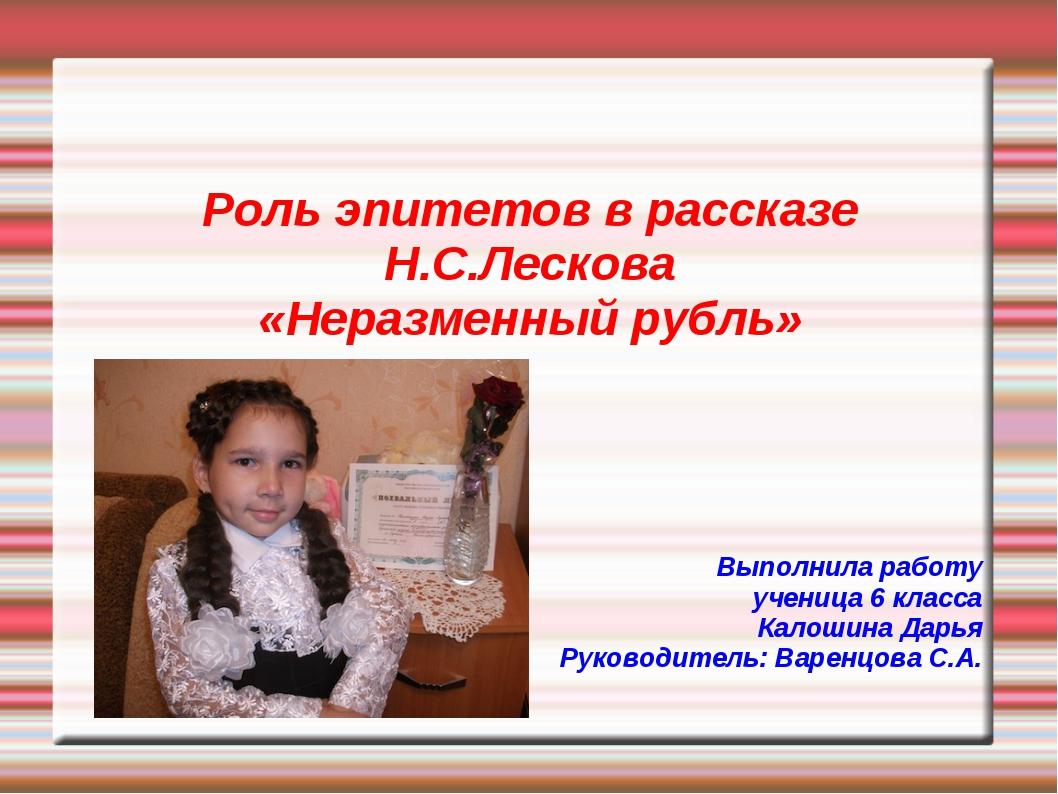 Роль эпитетов в рассказе Н.С.Лескова «Неразменный рубль» Выполнила работу уч...