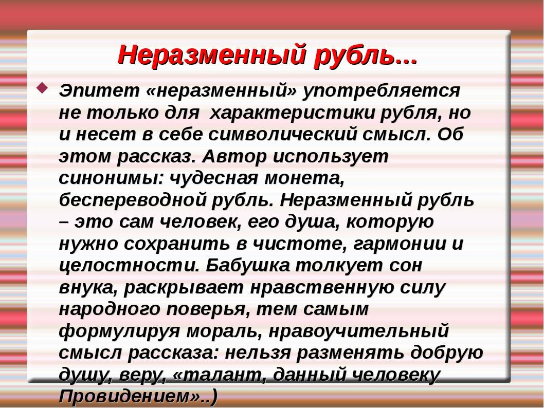 Неразменный рубль... Эпитет «неразменный» употребляется не только для характе...