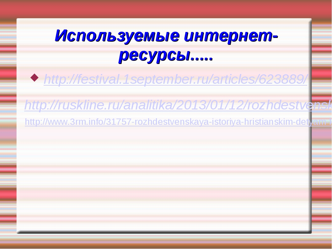 Используемые интернет-ресурсы..... http://festival.1september.ru/articles/623...