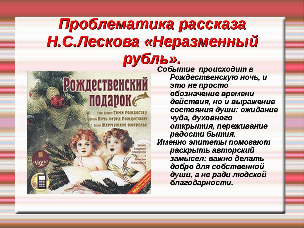 Проблематика рассказа Н.С.Лескова «Неразменный рубль». Событие происходит в Р...