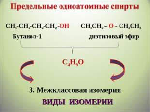 СН3СН2 – О - СН2СН3 Бутанол-1 диэтиловый эфир СН3-СН2-СН2-СН2 -ОН С4Н9О 3. Ме