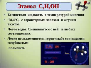 Этанол С2Н5ОН Бесцветная жидкость с температурой кипения 78,4 0С, с характерн