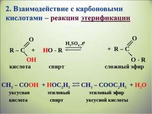 R – C + HO - R H2SO4 ,t0 O ОH OH H кислота спирт сложный эфир CH3 – CОOH + H