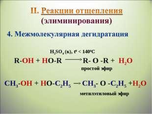 R-ОН + HО-R R- О -R + H2О простой эфир H2SO4 (к), t0 < 1400C СН3-ОН + HО-С2Н5