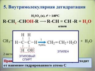 R-СН2 -СHОН-R R-СН = СH -R + H2О алкен Правило Зайцева: отщепление Н легче пр