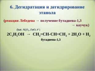 (реакция Лебедева → получение бутадиена-1,3 → каучук) (kat: Al2O3, ZnO, t0 )