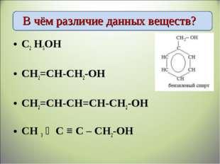 В чём различие данных веществ? С2 Н5ОН CH2=CH-CH2-OH CH2=CH-CH=CH-CH2-OH СН 3