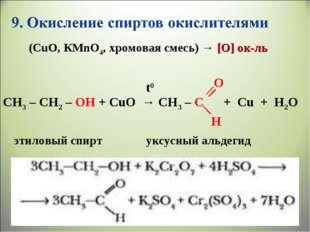 CH3 – CH2 – OH + CuO → CH3 – C + Cu + H2O t0 O H уксусный альдегид этиловый с