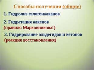 1. Гидролиз галогеналканов 2. Гидратация алкенов (правило Марковникова!) 3. Г