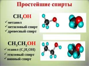 СН3ОН метанол метиловый спирт древесный спирт СН3СН2ОН этанол (С2Н5ОН) этилов
