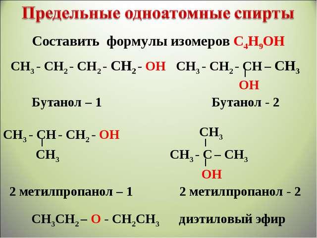 СН3 - СН2 - СН2 - СН2 - ОН СН3 - СН2 - СН – СН3 ОН Бутанол – 1 Бутанол - 2 СН...