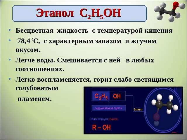 Этанол С2Н5ОН Бесцветная жидкость с температурой кипения 78,4 0С, с характерн...